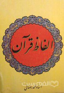 الفاظ قرآن, استاد محمدرضائی, (MZ3129)