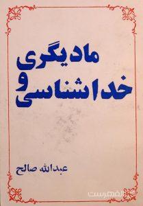 مادیگری و خداشناسی, عبدالله صالح, (HZ3171)