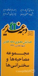 دهه غدیر, دومین اجلاس بین المللی, همایش معنوی دهه غدیر, مشهد مقدس -1390, مجموعه مصاحبه ها و سخنرانی ها, (HZ3172)