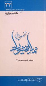 نمایه نشریات, تخصصی دینی, منتشر شده در بهار 1395, فصل نامه اطلاع رسانی مقالات نشریات دینی, سال نهم/ شماره سی و سوم, (HZ3179)