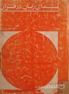 سیمای زنان در قرآن, سیّد خلیل خلیلیان, (HZ3182)