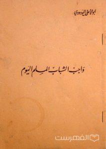واجب الشباب المسلم الیوم, ابوالأعلی المودودي, چاپ لبنان, (HZ3199)