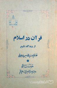 قرآن در اسلام از دیدگاه تشیع, علّامه فقید سیّد محمدحسین طباطبای, دفتر انتشارات اسلامی, (HZ3205)
