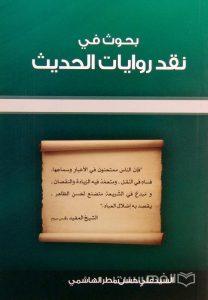 بحوث في نقد روایات الحدیث, السید علي حسن مطرالهاشمي, (HZ3227)