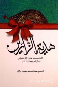 هدیة الزّائرین, تألیف: محمدهادی زادر طهرانی, تصحیح: سیّد محمد موسوی نژاد, (HZ3228)