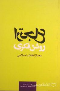 ارتجاع روشن فکری بعد از انقلاب اسلامی, تهیه و تنظیم مؤسسه فرهنگی ولاء منتظر (عج), (MZ3263)