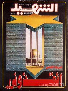 الشهید, صوت النورة الاسلامیة, العدد 127, السنة السابعة-الاربعاء, 27 رمضان 1404 هـ- 27/6/1984 م, صرخة القدس انقذوني, (MZ3299)