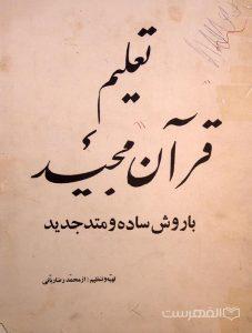 تعلیم قرآن مجید با روش ساده و متد جدید, تهیّه و تنظیم از محمّدرضا ربّانی, (MZ3290)