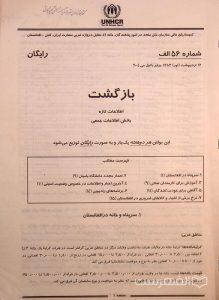 بازگشت, اطلاعات تازه- بخش اطلاعات جمعی, اداره گمیشتری عالی ملل متحد در امور پناهندگان, شماره 56 الف, 12 اردیبهشت (ثور) 1383 برابر با اول می 2004, (MZ3281-1)