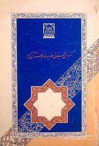 ششمین کنفرانس تحقیقاتی علوم و مفاهیم قرآن کریم, اطاعت روح پرستش, محمود مقدّمی, (MZ3279)