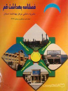 فصلنامه بهداشت قم, نشریه داخلی مرکز بهداشت استان, شماره دو، سه, پاییز و زمستان 1377, (MZ3274)