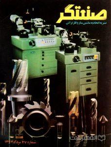 صنعتگر, نشریه اتحادیه ماشین ساز و فلزتراش, شماره 27, مرداد 1364, (MZ3313)
