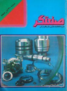 صنعتگر, نشریه اتحادیه ماشین ساز و فلزتراش, شماره 30, آبان 1364, (MZ3312)