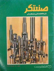 صنعتگر, نشریه اتحادیه ماشین ساز و فلزتراش, شماره 10, دی ماه 1362, (MZ3311)