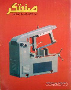 صنعتگر, نشریه اتحادیه ماشین ساز و فلزتراش, شماره 26, تیرماه 1364, (MZ3310)