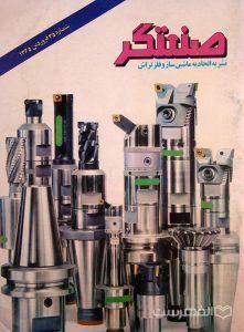 صنعتگر, نشریه اتحادیه ماشین ساز و فلزتراش, شماره 35, فروردین 1365, (MZ3309)