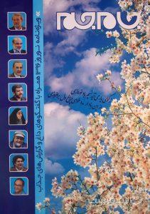 جام جم, ویژه نامه نوروز 1396 همراه با گفتگوهای داغ و گزارش های جذاب, (MZ3359)