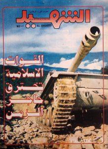 الشهید, صوت النورة الاسلامیة, العدد 111, القوات الاسلامیة تخترق حاجز الزمن, (MZ3347)