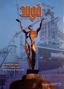 فولاد 168, ماهنامه علمی، اجتماعی، فرهنگی, ارزیابی صنایع فولاد انگلستان, خصوصی سازی در صنعت فولاد, بارکد چیست و کاربردهای آن کدامند؟, (MZ3343)