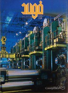 فولاد 162, ماهنامه علمی، اجتماعی، فرهنگی, (MZ3337)