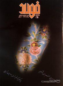 فولاد 161, ماهنامه علمی، اجتماعی، فرهنگی, (MZ3336)