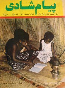 پیام شادی, سال پنجم, شماره دوازدهم, شماره مسلسل 60, ماه شوال, کودکان آفریقا و مسئله تحصیل, (MZ3364)