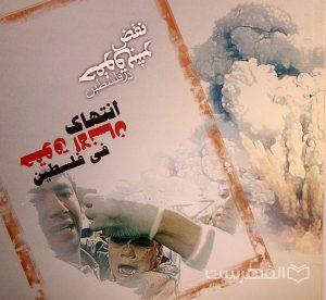 نقض حقوق بشر در فلسطین, انتهاک حقوق الانسان فی فلسطین, (MZ3373)