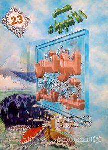 قصص الأنبیاء 23, یونس علیه السلام, بقلم: ا. عبدالحمید عبدالمقصود, رسوم: ا. عبدالشافی سید, أشراف: ا. حمدی مصطفی, چاپ مصر, (MZ3380)