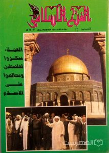 الفتح الاسلامي, العدد 16, 1403 هـ, العملاء تنکروا لفلسطین و تحالفوا علی الاسلام, (MZ3400)