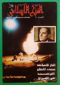 الفتح الاسلامي, العدد 18, 1403 هـ, النار الاسلامیة ستبدد الاحکام الفرنسیة في العراق, (MZ3402)