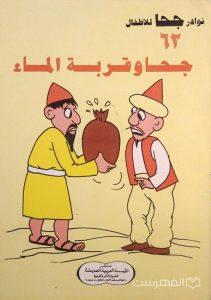 نوادر جحا للأطفال 62, جحا و قربة الماء, چاپ مصر, (MZ3411)