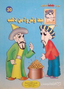 نوادر جحا للأطفال 30, جحا و ثروة من ذهب, چاپ مصر, (MZ3416)