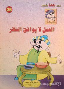 نوادر جحا للأطفال 26, العمل لا یوافق النظر, چاپ مصر, (MZ3418)