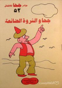 نوادر جحا للأطفال 52, حجا و الثروة الضائعة, چاپ مصر, (MZ3419)