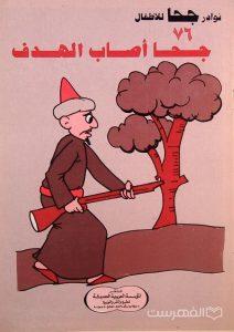 نوادر جحا للأطفال 76, جحا أصاب الهدف, چاپ مصر, (MZ3423)