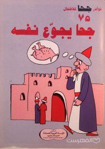 نوادر جحا للأطفال 75, جحا یجوّع نفسه, چاپ مصر, (MZ3424)