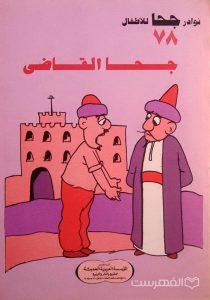 نوادر جحا للأطفال 78, جحا القاضی, چاپ مصر, (MZ3426)