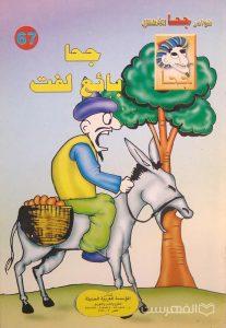 نوادر جحا للأطفال 67, جحا بائع لفت, چاپ مصر, (MZ3432)