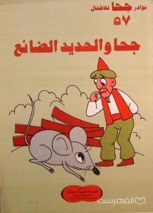 نوادر جحا للأطفال 57, جحا والحدید الضائع, چاپ مصر, (MZ3433)