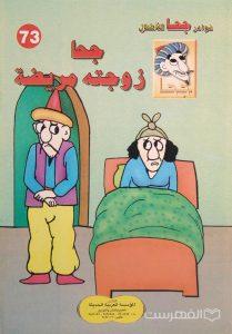 نوادر جحا للأطفال 73, جحا زوجته مریضة, الناشر: المؤسسة العربیة الحدیثة, چاپ مصر, (HZ3438)