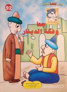 نوادر جحا للأطفال 92, جحا و فکة الدینار, الناشر: المؤسسة العربیة الحدیثة, چاپ مصر, (HZ3455)