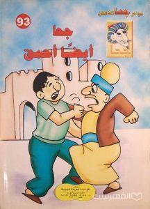 نوادر جحا للأطفال 93, جحا أیضاً أحمق, الناشر: المؤسسة العربیة الحدیثة, چاپ مصر, (HZ3456)