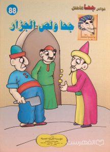 نوادر جحا للأطفال 88, جحا ولص الجزار, الناشر: المؤسسة العربیة الحدیثة, چاپ مصر, (HZ3458)