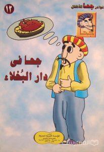نوادر جحا للأطفال 12, جحا دار البخلاء, الناشر: المؤسسة العربیة الحدیثة, چاپ مصر, (HZ3460)