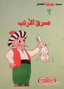 سلسلة جحا للأطفال 2, مرق الأرنب, الناشر: المؤسسة العربیة الحدیثة, چاپ مصر, (HZ3463)