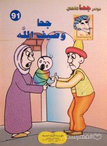 نوادر جحا للأطفال 91, جحا وضیف الله, الناشر: المؤسسة العربیة الحدیثة, چاپ مصر, (HZ3464)