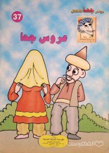 نوادر جحا للأطفال 37, عروس جحا, الناشر : المؤسسة العربیة الحدیثة, چاپ مصر, (HZ3467)