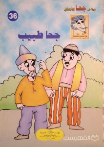 نوادر جحا للأطفال 36, جحا طبیب, الناشر : المؤسسة العربیة الحدیثة, چاپ مصر, (HZ3468)