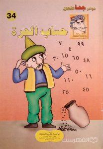 نوادر جحا للأطفال 34, حساب الجزة, الناشر : المؤسسة العربیة الحدیثة, چاپ مصر, (HZ3469)