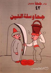 نوادر جحا للأطفال 42, جحا وسلة التین, الناشر : المؤسسة العربیة الحدیثة, چاپ مصر, (HZ3473)